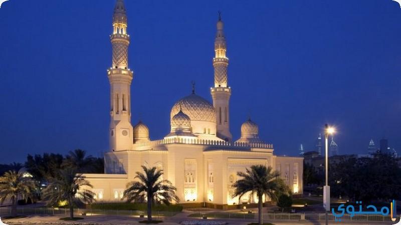 مسجد جميرا الرائع
