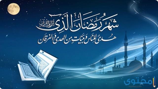 متى ينتهي شهر رمضان