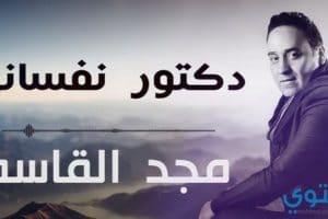 كلمات أغنية دكتور نفسنانى مجد القاسم 2017