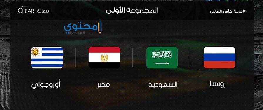 مجموعة مصر في كأس العالم