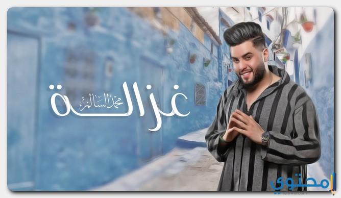 كلمات اغنية غزالة محمد السالم