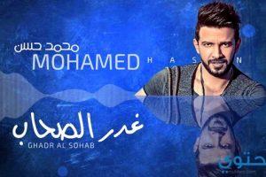 كلمات أغنية غدر الصحاب محمد حسن 2017