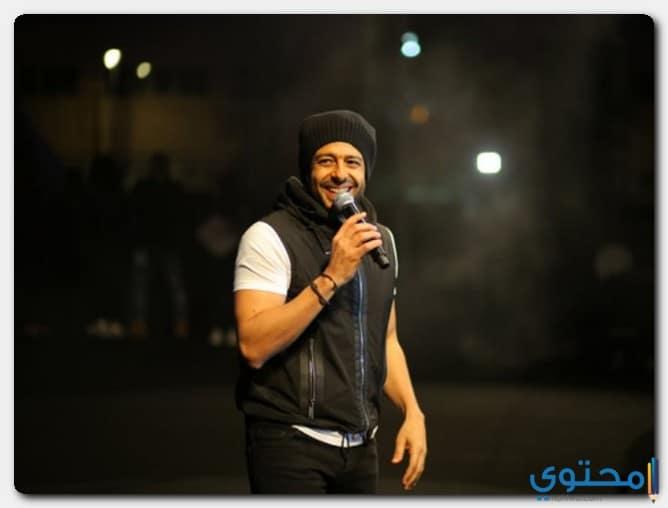 محمد حماقي الأغاني