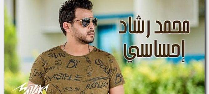 كلمات اغنية احساسي محمد رشاد 2018