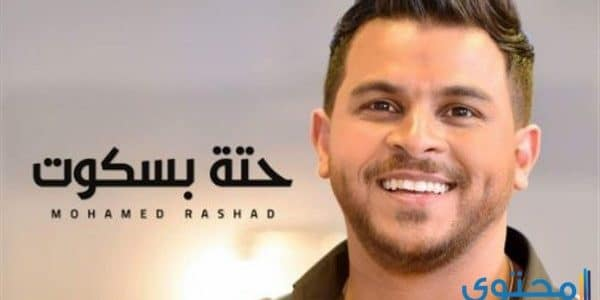 كلمات أغنية حتة بسكوت محمد رشاد 2017