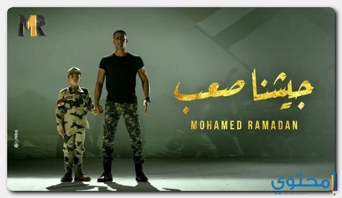 كلمات اغنية جيشنا صعب محمد رمضان 2018