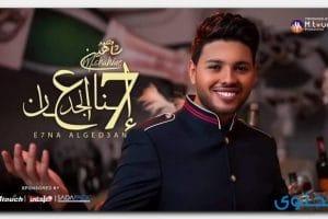 كلمات اغنية احنا الجدعان محمد شاهين 2018