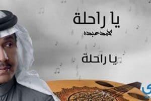 كلمات أغنية يا راحلة محمد عبده 2017