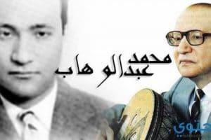 أجمل كلمات أغانى محمد عبد الوهاب