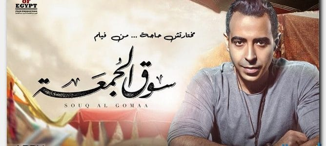 كلمات اغنية مختارتش حاجة محمد عدوية 2018