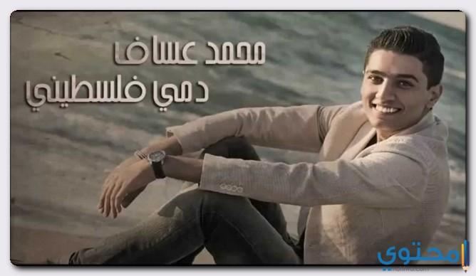 كلمات اغنية دمي فلسطيني محمد عساف موقع محتوى