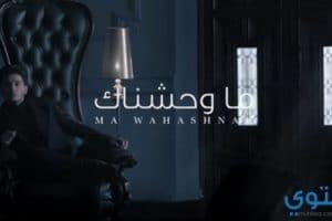 كلمات أغنية ما وحشناك محمد عساف 2017
