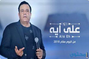 كلمات اغنية على ايه للنجم محمد فؤاد 2018