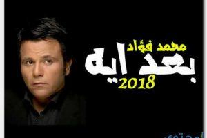 كلمات اغنية بعد ايه محمد فؤاد 2018