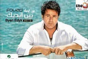 كلمات اغنية بين ايديك محمد فؤاد
