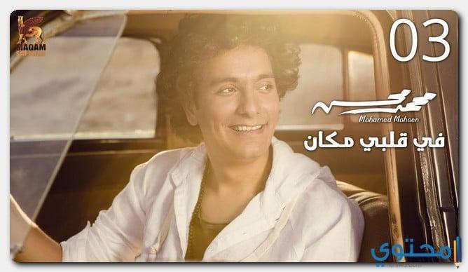 كلمات اغنية فى قلبي مكان محمد محسن