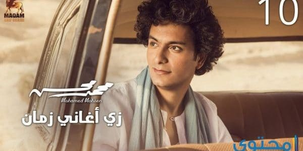 كلمات أغنية تجربة الوحدة محمد محسن 2017
