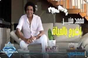 كلمات أغنية إفرح بالحياة محمد منير 2017