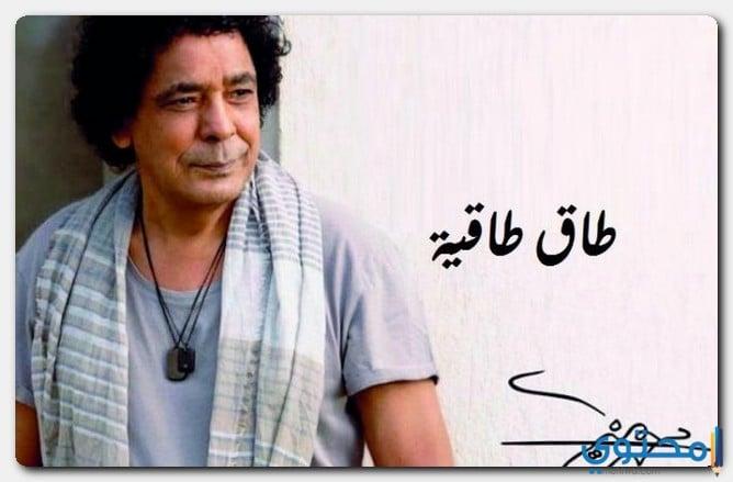 كلمات اغنية طاق طاقية محمد منير 2018