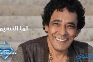 كلمات أغنية لما النسيم محمد منير
