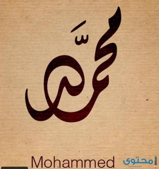 معنى اسم محمد وصفات من يحمله موقع محتوى