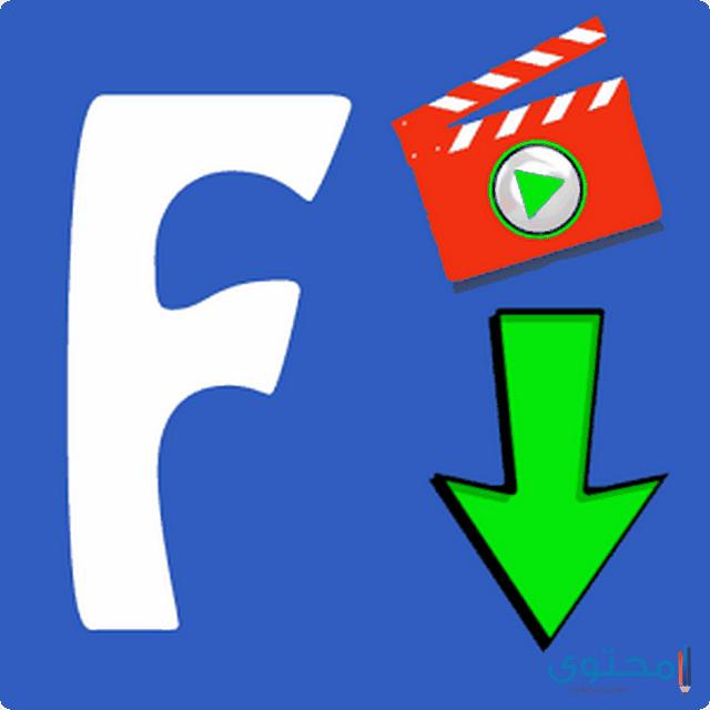 محمل فيديو للفيس بوك