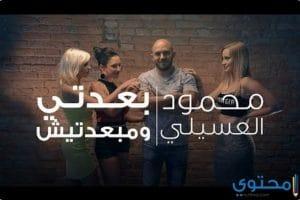 كلمات أغنية بعدتي ومبعدتيش محمود العسيلى