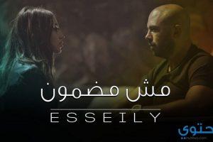 كلمات اغنية انا مش مضمون محمود العسيلي