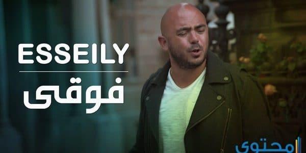 كلمات أغنية فوقى محمود العسيلى 2017
