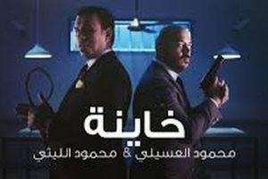 كلمات أغنية خاينة محمود العسيلي 2018