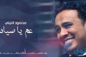 كلمات أغنية يا عم يا صياد محمود الليثى 2017