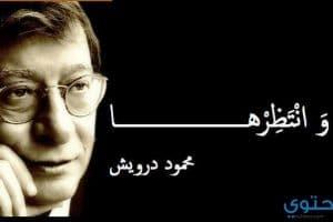 أشعار وقصائد محمود درويش الشهيرة
