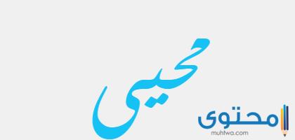 معنى اسم محيي وصفاته