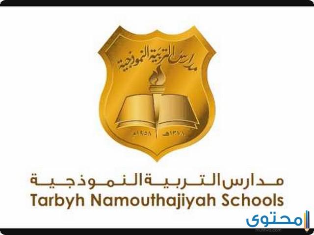 شروط التسجيل في مدارس التربية النموذجية 1442 موقع محتوى