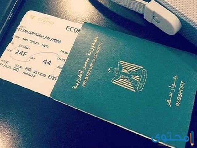 مدة استخراج جواز سفر مستعجل من مجمع التحرير