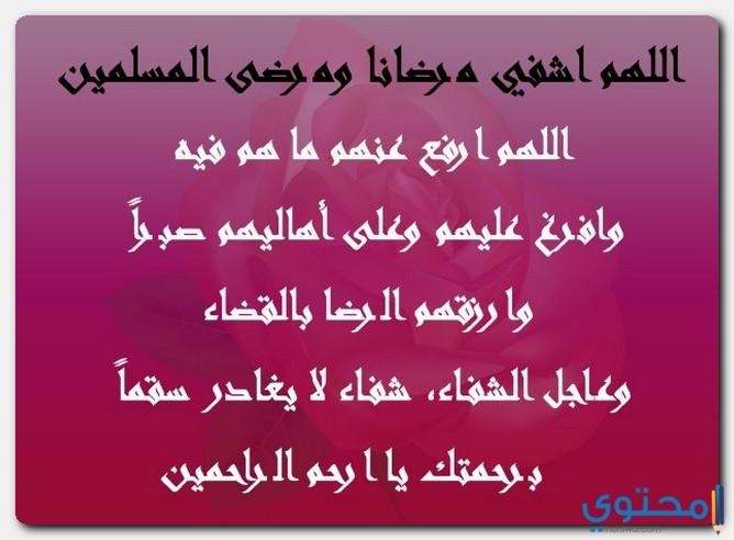 اللهم اشف مرضانا ومرضى المسلمين