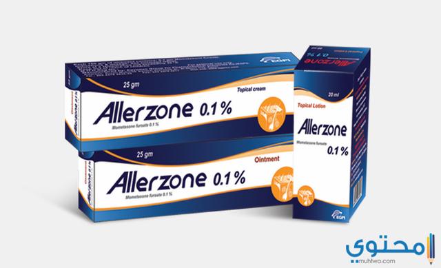 مرهم اليرزون Allerzone لعلاج الحكة الجلدية والصدفية