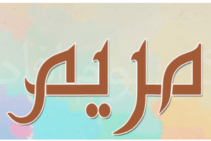معني أسم مريم المعجم العربي واللغات الاخري