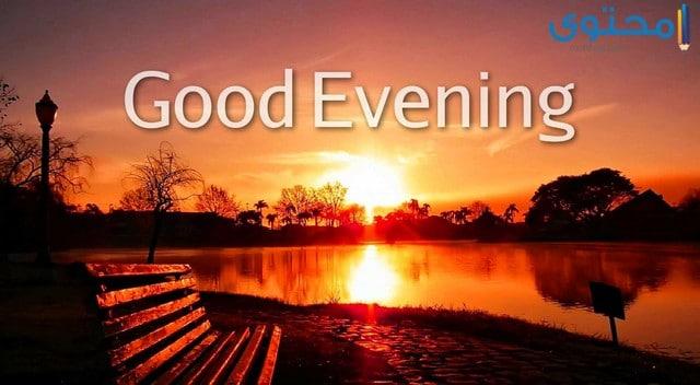 صور مساء الخير بالانجليزي
