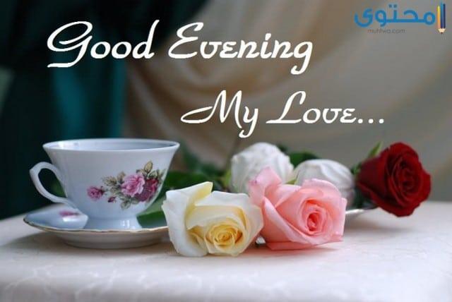 مساء الخير للحبيب