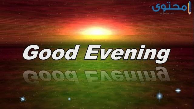 رمزيات مساء الخير جديدة