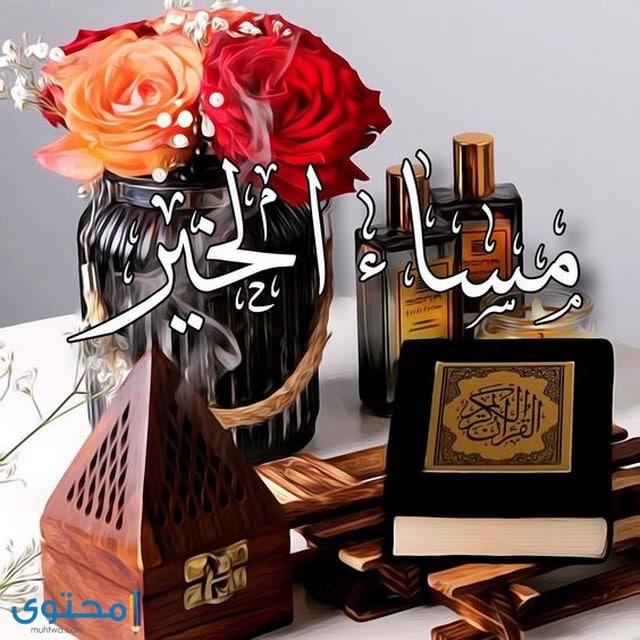 صور مساء الخير اسلامية