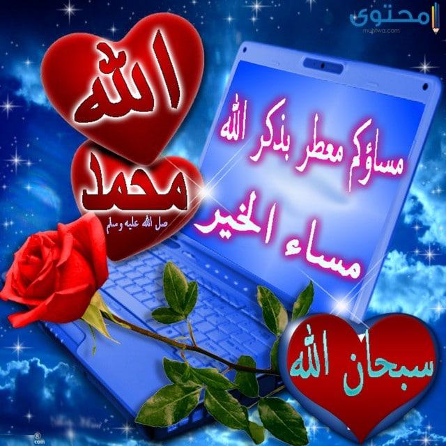 مساء الخير اسلامية