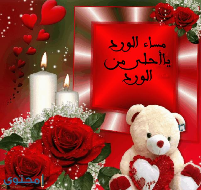 صور مساء الورد للحبيب