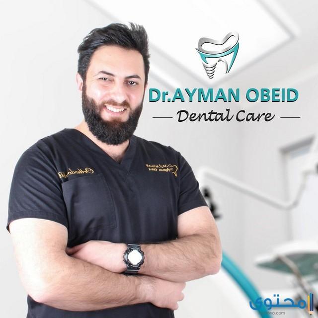 مستشفى أسنان في الأردن