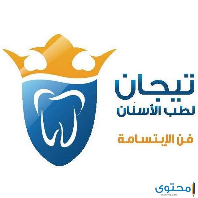 مستشفى أسنان في الكويت