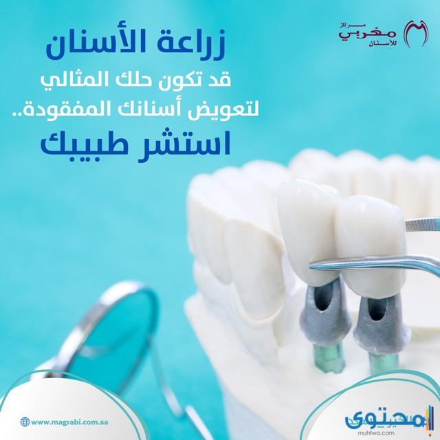 مستشفى أسنان في قطر