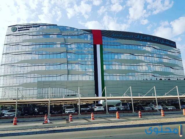 مستشفى أطفال في الإمارات