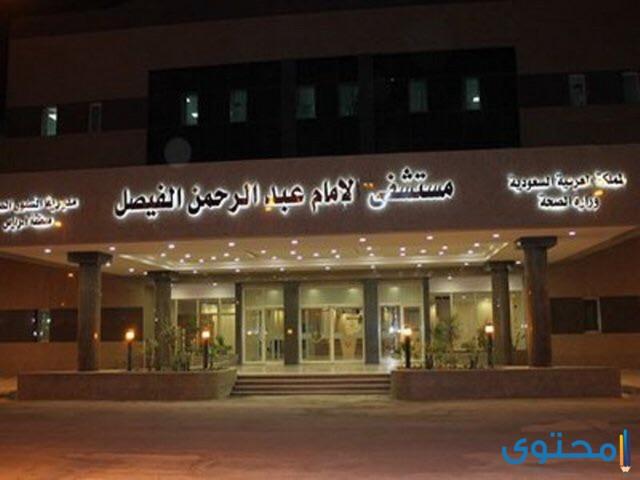 مستشفى الإمام عبدالرحمن الفيصل
