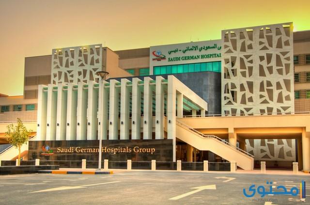 عنوان ورقم مستشفى السعودي الألماني 1442 موقع محتوى